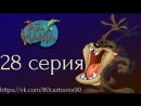 Тасманский дьявол (28 серия) - Тас-Манский крысолов (The Pied Piper of Taz-Mania)