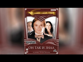 Он так и знал (2004) | He Knew He Was Right