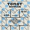 08.09 | ТОПОТ SHOWCASE | MMW 2017