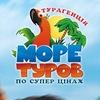 Горящие путевки и туры | Турагентство Одесса
