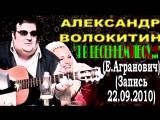 Александр Волокитин - Я В ВЕСЕННЕМ ЛЕСУ (Евгений Агранович) (Запись на 42-ЛЕТИИ, 22.09.2010)
