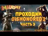 Мирно проходим Dishonored 2 за Корво