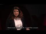 TED: Селеста Хэдли - 10 способов стать хорошим собеседником (Русские субтитры)