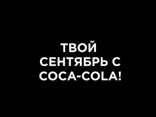 Coca-Cola или Coca-Cola Zero
