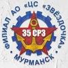 """""""35 СРЗ"""" АО """"ЦС """"Звездочка"""""""