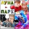 Луна-Парк Иркутск Детский развлекательный центр