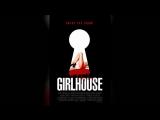 Женский дом (2014)   GirlHouse