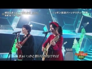 Ashita wa kitto Ii Hi ni Naru - Yuu Takahashi Sonoko Inoue (FNS Kayousai 2016.12.14)