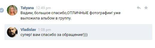 отзыв, feedback, рекомендация, благодарность, спасибо vladbatin