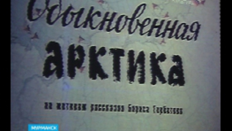 Обыкновенная Арктика.