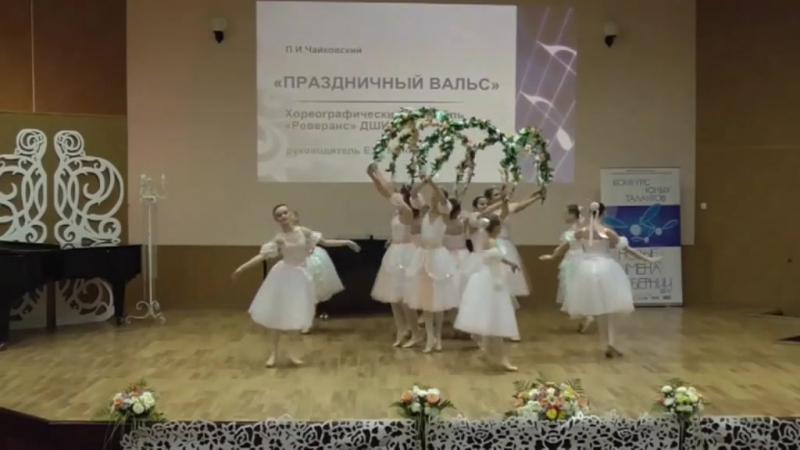 Хореографический ансамбль Реверанс