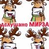 Подслушано МИРЭА/МГУПИ Серпухов