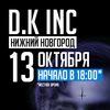 DK в Нижнем Новгороде/13 октября