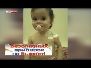 Ей сделали прививку АКДС ...ребенок стал инвалидом
