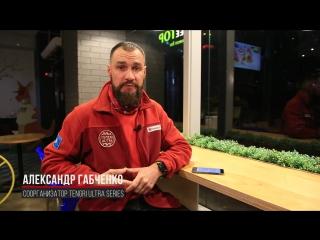 Александр ГАБЧЕНКО о некоторых итогах Home Credit Tengri Ultra Series 2017
