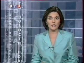 Вести Москва (РТР, август 2001)