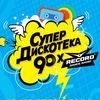 Супердискотека 90-х • 19 ноября • СПб