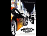 тройной форсаж токийский дрифт фильм 2006 HD