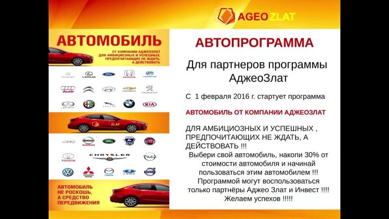 Презентация Аджеозлат Копотилова Галина от 23 мая 2016