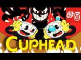 Kuplinov Play – СТРИМ от 07.10.17 – Cuphead # 5