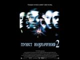 Пункт назначения 2 фильм 2002 HD