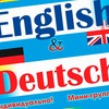 English-Deutsch Studio Lingva /клуб Успех