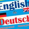 English-Deutsch Studio EDS /клуб Успех,