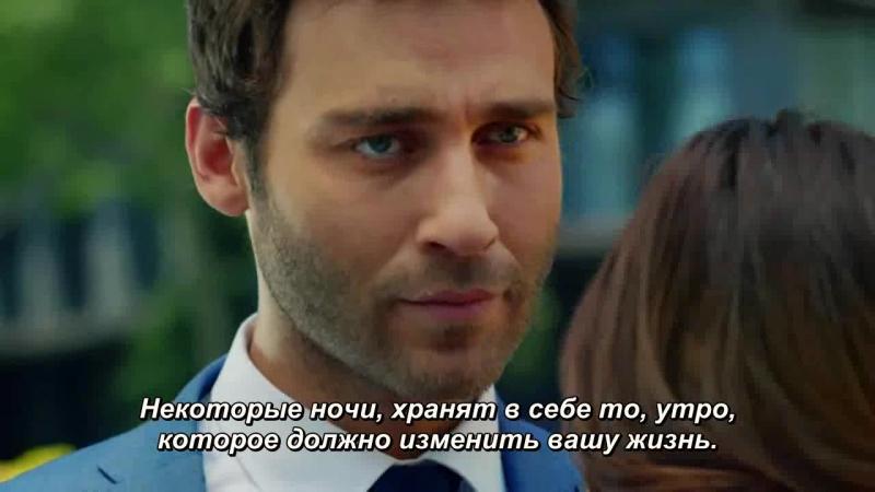 Ateşböceği / Светлячок (2 фрагмент) с русскими субтитрами