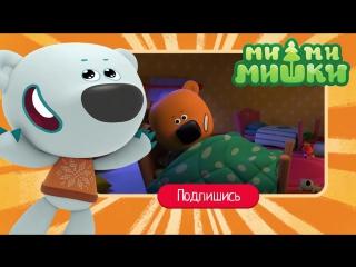 Ми-ми-мишки - День рождения Лисички - Новая серия 57 - прикольные мультики для детей