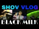 Shov VLOG BlackMilk COCTAIL PARTY