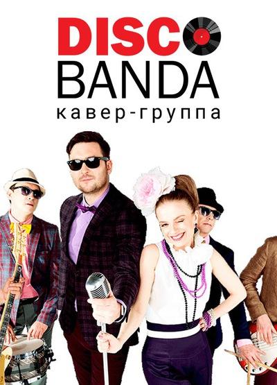 Кавер-Группа Диско-Банда