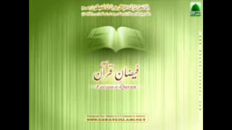 Surah Noor Tafseer Complete in Urdu by Mufti Asif Abdullah Qadri - Like, Subscribe Share (1)