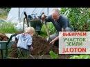 Практические советы от Джеффа Лотона Как фермеру выбрать участок с точки зрения принципов пермакультуры