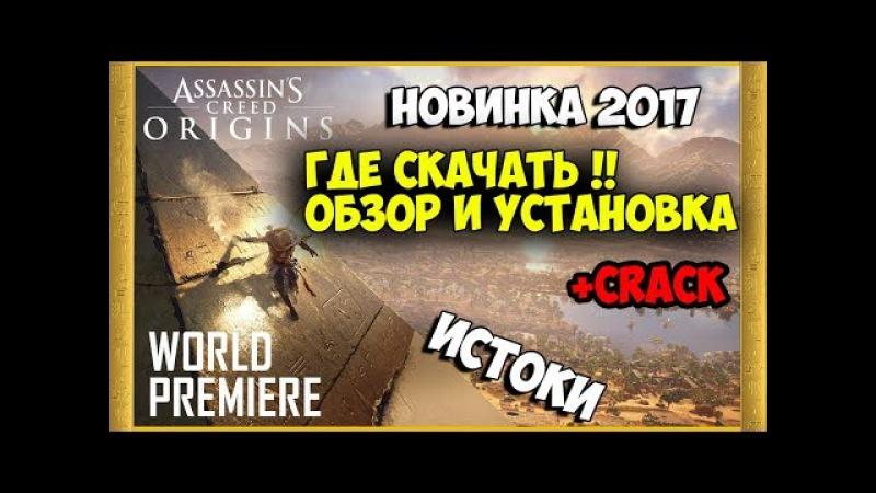 Где скачать Assassin's Creed: Origins(ИСТОКИ) на PC | Download Assassin's Creed: Repack by Xatab