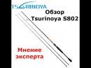 Спиннинг с двумя вершиками Tsurinoya S802 Мнение эксперта