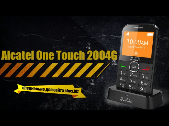 Обзор телефона для бабушек Alcatel One Touch 2004G (бабушкофон)