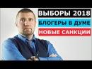 Дмитрий ПОТАПЕНКО как кандидат в президенты 2018 Блогеры и Дума. Пенсия как казино