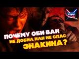 Все о Звездных Войнах Почему Оби-Ван не спас или не добил Энакина на Мустафаре