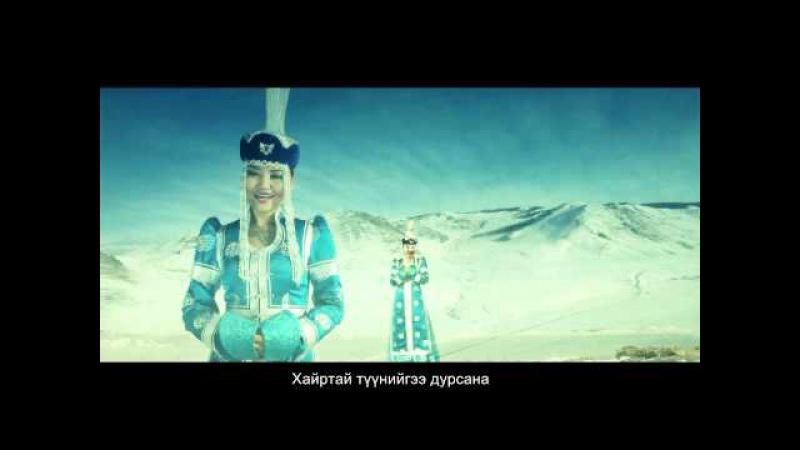 Dolgormaa-Semjin uul (Долгормаа Сэмжин үүл Монгол Ардын дуу)