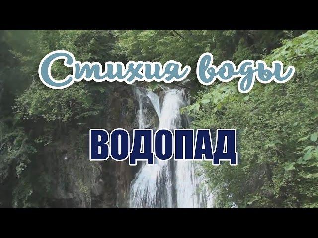 Изображение воды,ВОДОПАД,пастель,Андрей Кулагин