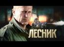 Сериал Лесник Защитница, 2-я серия