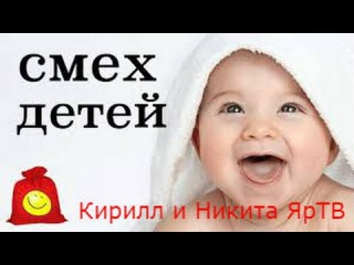 Детский смех до слез Children's laughter to tears