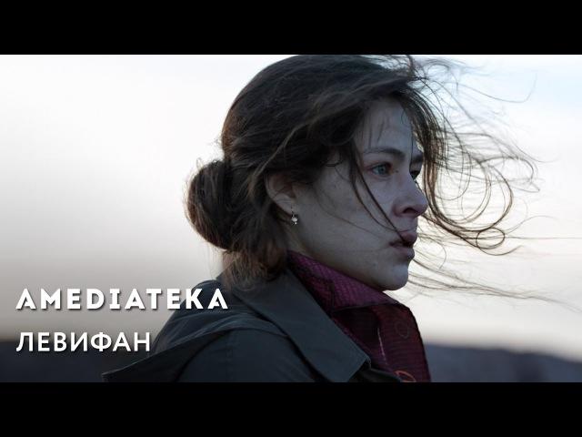 Левиафан российский трейлер от Амедиатеки