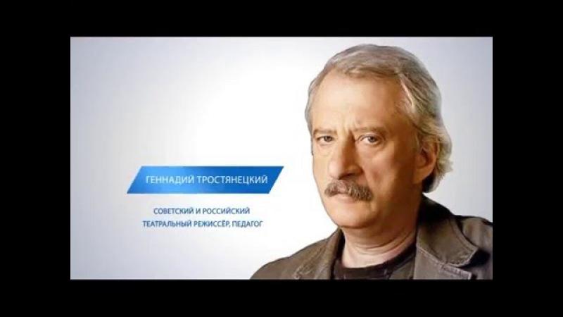 100 лет ЮФУ. Геннадий Тростянецкий - театральный режиссёр.
