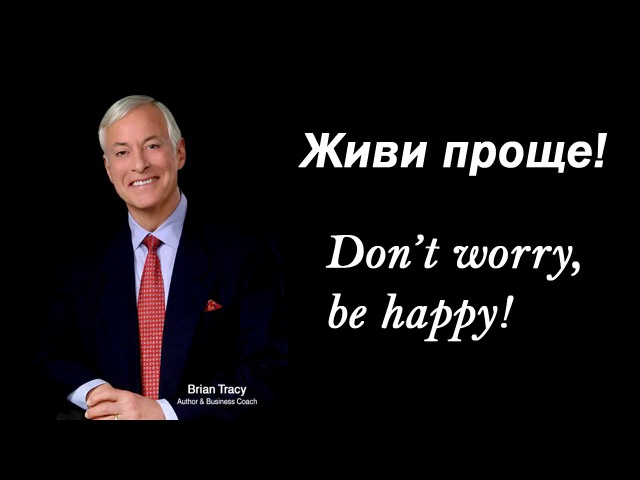 Брайан Трейси - Живи проще, don't worry, be happy