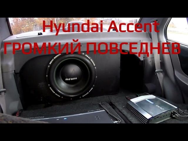 Громкий Hyundai Accent Alphard Deaf Bonce 153 AVATAR ATU-2000.1D ч.1 / English / Rus subtitles