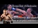 Шлеменко выглядел агрессивнее - мнение Олейника.