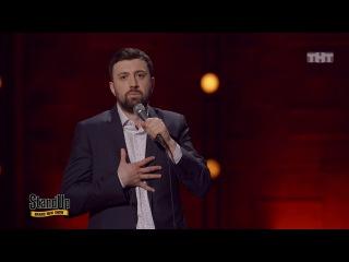 Stand Up: Тимур Каргинов - О домашнем насилии и заговоре против России и посылке из С ...