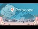 🤔 Как принять участие в онлайн-обучении Periscope? 🤓 Paris Nail