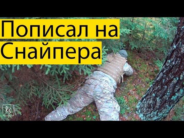 Пописал на снайпера (Маклауда)